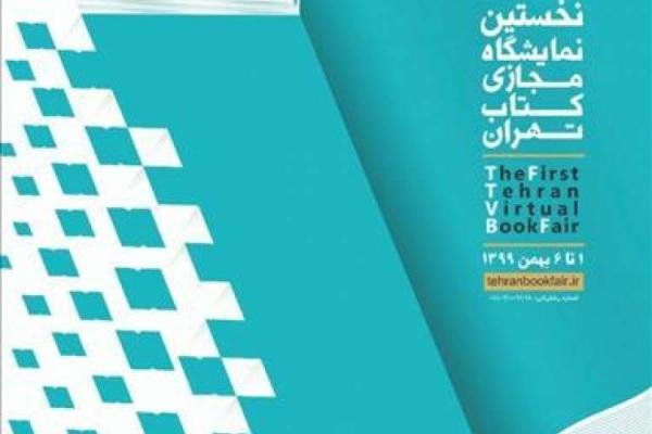 فروش 39 میلیارد تومان کتاب از نخستین نمایشگاه مجازی کتاب تهران